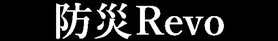 防災REVO